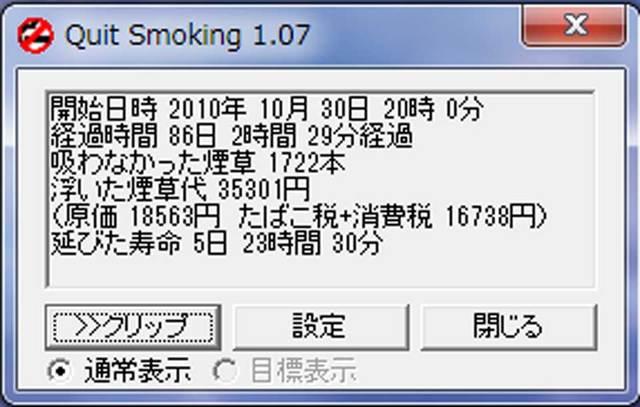 禁煙20110124.jpg