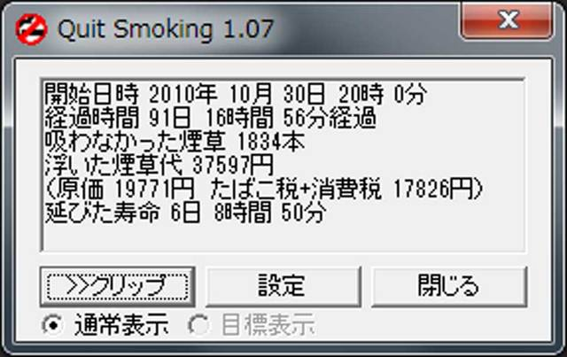 禁煙20110130.jpg