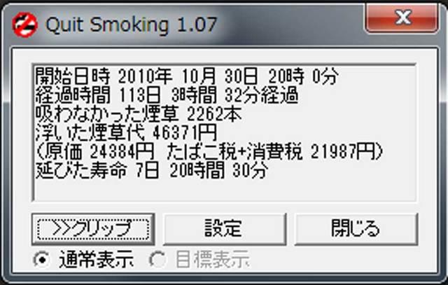 禁煙20110220.jpg