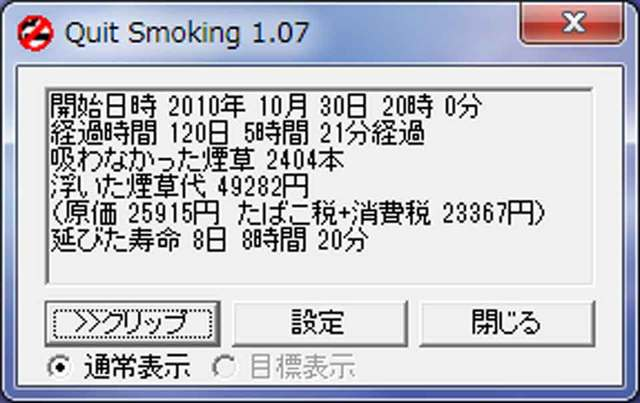 禁煙20110228.jpg