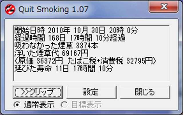 禁煙20110417.jpg