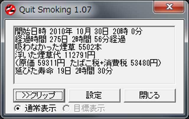 禁煙20110801.jpg