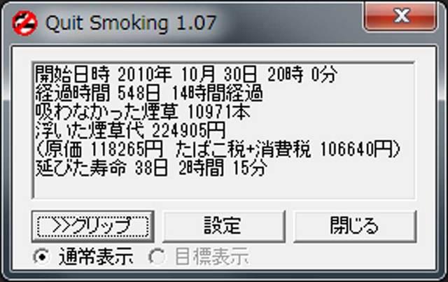 禁煙20120501.jpg