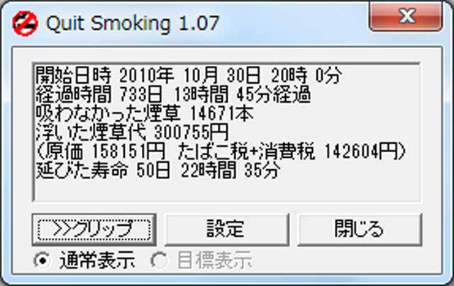禁煙20121102.jpg
