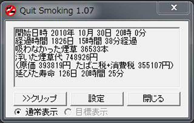 禁煙20151031.jpg