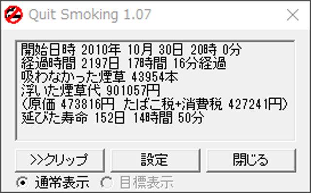 禁煙20161105.jpg