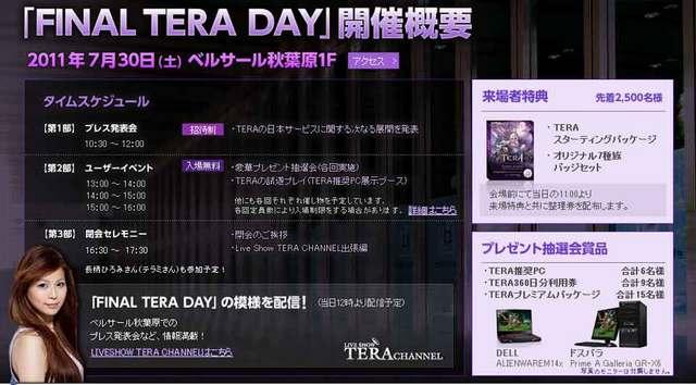 TERA-20110725-01.jpg