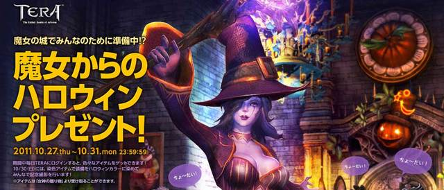 TERA-20111027-00-1.jpg
