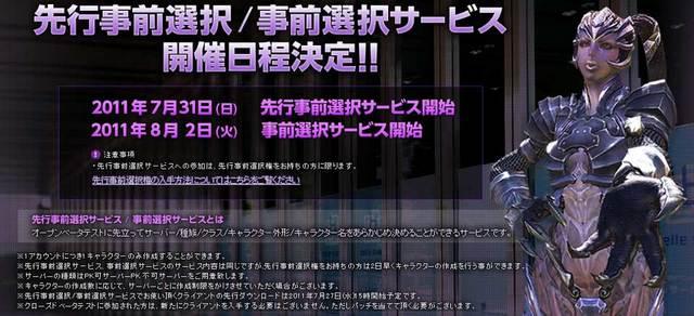 TERA-JIZEN-20110727-1.jpg