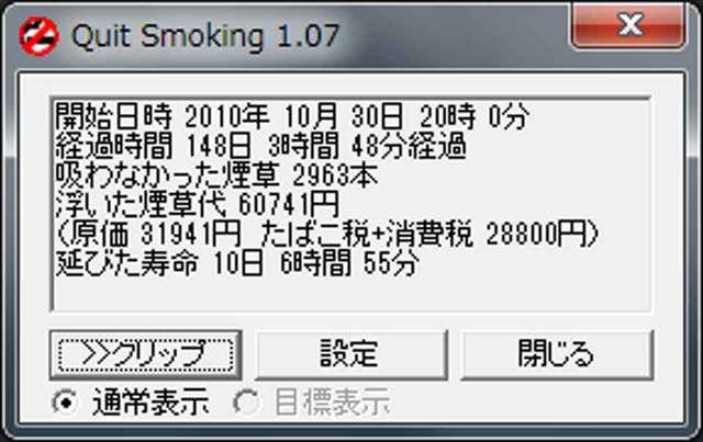 禁煙20110328.jpg