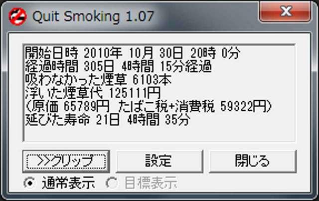 禁煙20110831.jpg