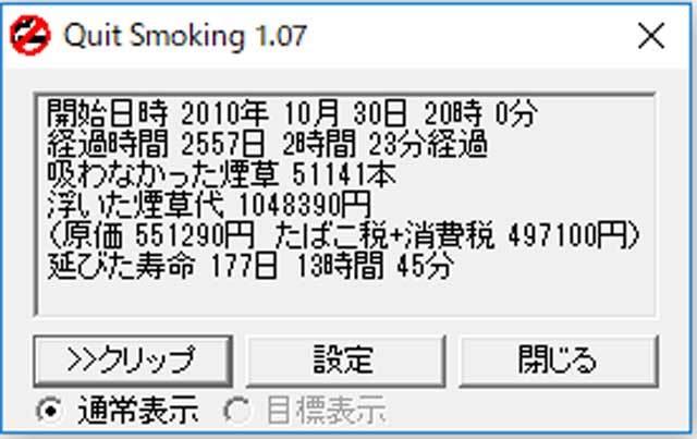 禁煙20171030.jpg