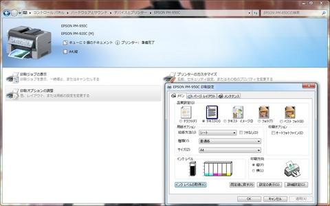 Win7(64)-PM-950C-2.jpg